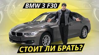 Про тяготы и лишения владельцев BMW 3 F30 | Подержанные автомобили