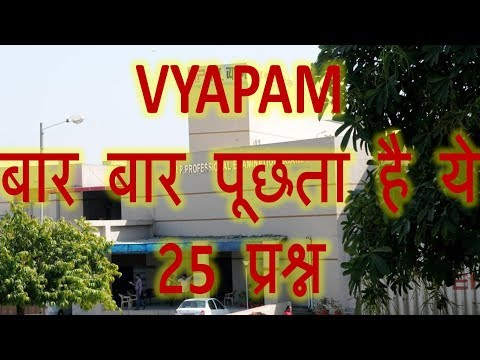 VYAPAM FREQUENTLY ASKED QUESTIONS-2