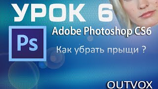 Урок 6. Adobe Photoshop CS6. Как убрать прыщи ?