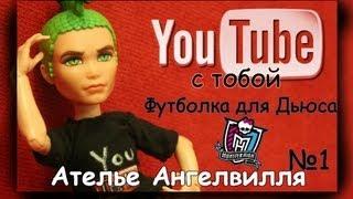 МК - Как сшить футболку для куклы ?(Привет рыбки! Сегодня я расскажу вам как сшить футболку для куклы. Тема для подачи предложений: http://vk.com/topic-460..., 2013-09-27T21:38:17.000Z)