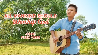 "2021 English Christian Song | ""All Mankind Should Worship God"""