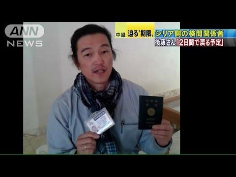 後藤さん「2日間で戻る予定」 シリア関係者が証言(15/01/23)