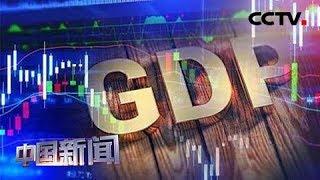 [中国新闻] 中美经贸摩擦·专家解读 中国经济具有强劲的韧性 | CCTV中文国际