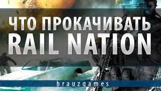 Что прокачивать Rail Nation? 2 Эпоха - Рысь или Вепрь
