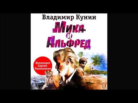 Мика и Альфред. Кунин В. Аудиокнига. читает Сергей Чонишвили