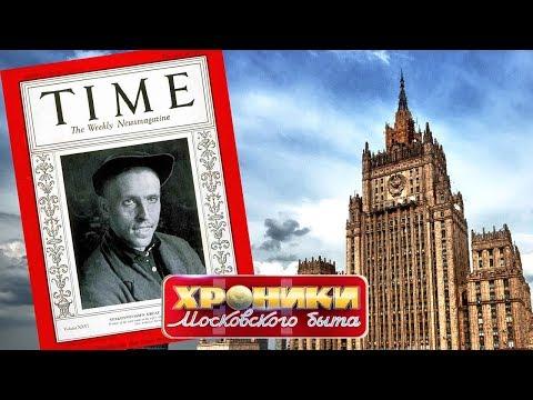 Сталинка. Хроники московского быта | Центральное телевидение