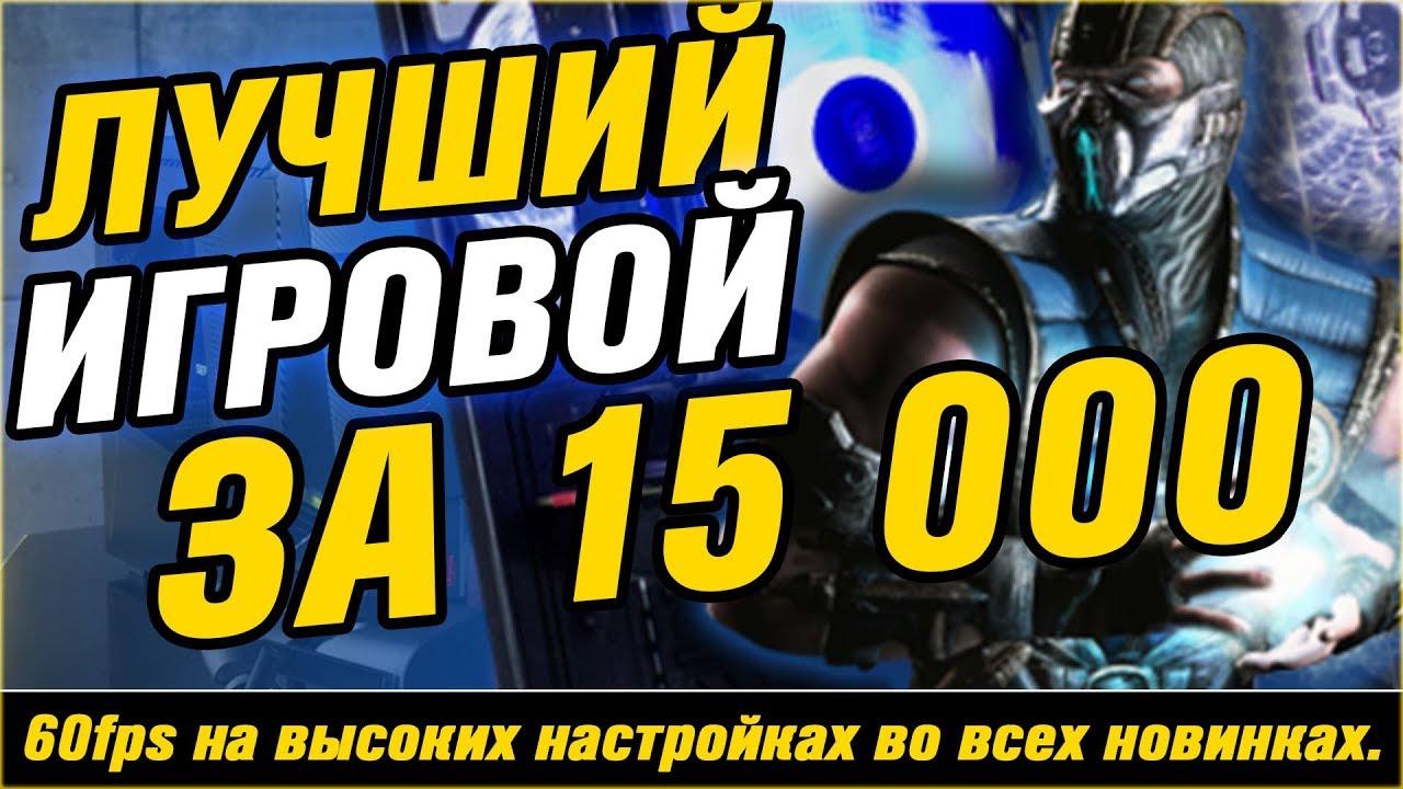 Лучший игровой пк за 15000 рублей ║Мощный пк для игр за 15к