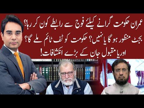 Cross Talk | 04 June 2021 | Asad Ullah Khan | Orya Maqbool Jan | Irshad Ahmad Arif | 92NewsHD thumbnail
