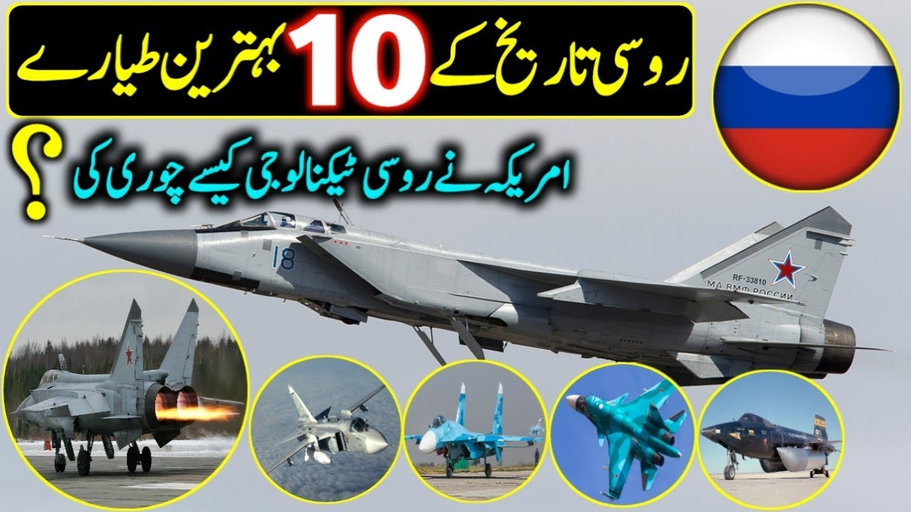 Download Top 10 Best Russian fighter jets|Top 10 most advance russian fighter jets in the world in Urdu Hindi