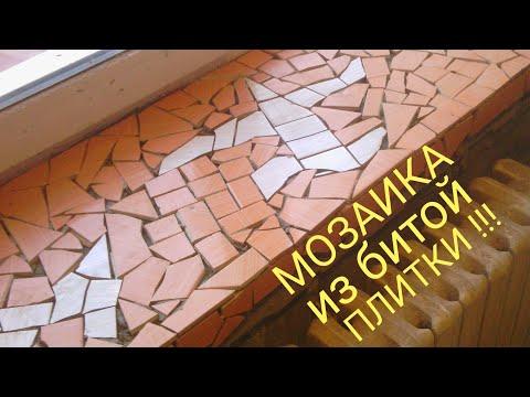 Мозаика из плитки это просто !!!
