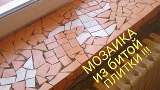 видео Советы по отделке мозаичного набора