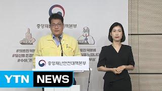 중앙재난안전대책본부 브리핑 (5월 26일)  / YTN