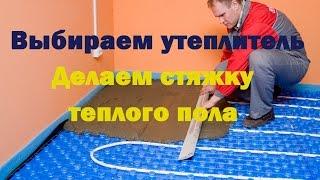 Цементная стяжка водяного теплого пола. Утеплитель для теплого пола.(, 2016-01-31T08:07:32.000Z)