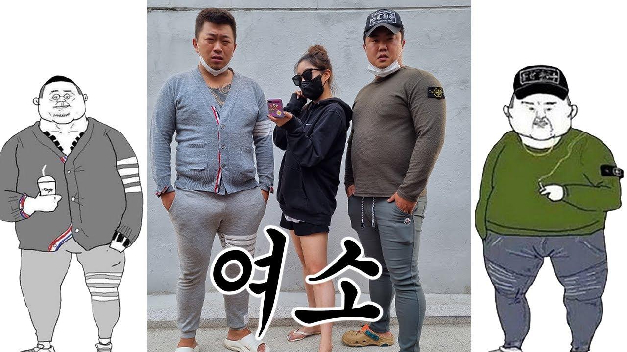 """""""문신돼지국밥육수충"""" 여자 소개 (feat. 도봉산 로제)"""