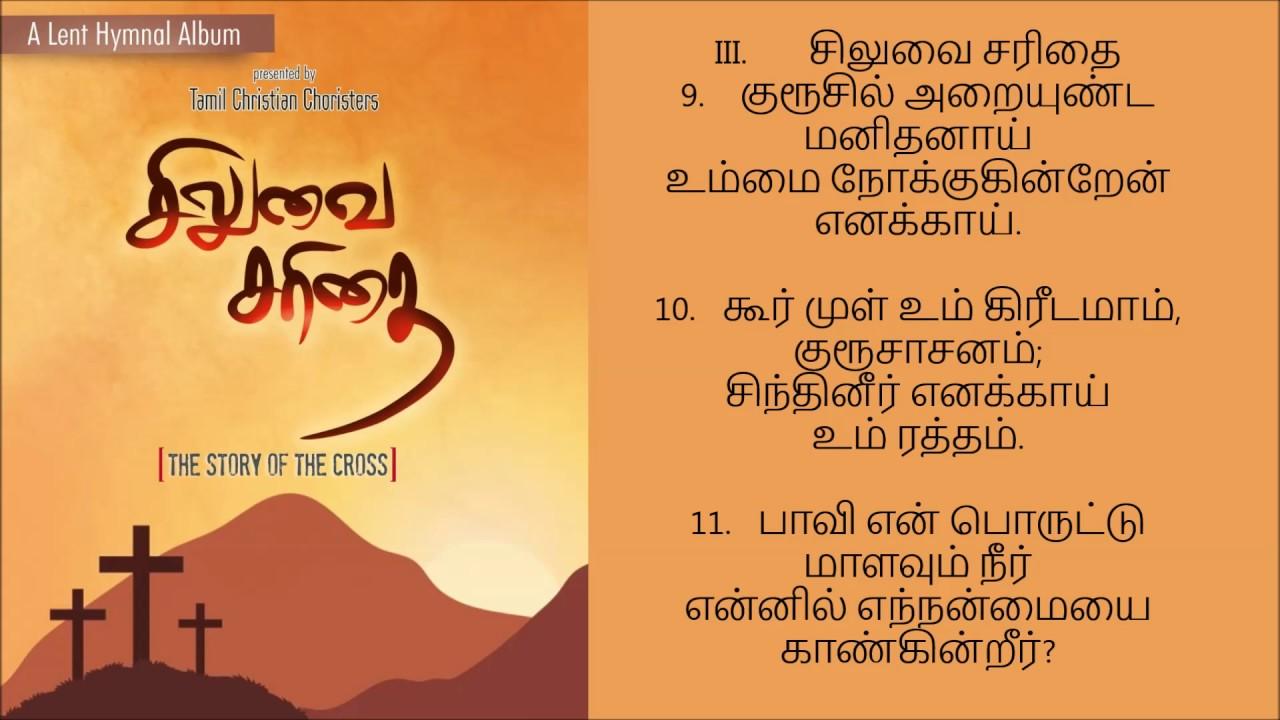 Tamil stories. Online & PDF Tamil stories for download