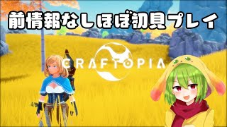 【Craftopia】多分実質マイクラ