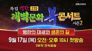 [특집 병란 2차 개벽 문화 북콘서트 시즌2 예고] 병…