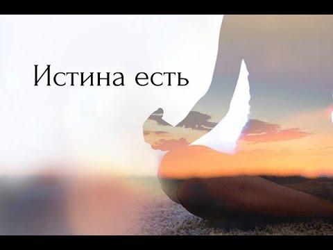 Полезная садхана и прекращение практик - Истина есть