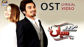 moray-saiyaan-ost-title-song-by-qurat-ul-ain-balouch-uzair-jaswal-with-lyrics