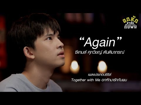 Again - ซีเกมส์ ศุภวิชญ์ [Official Lyric Video]  ost.#togetherwithmetheseries