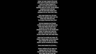 רמי קלינשטיין- על הגשר הישן