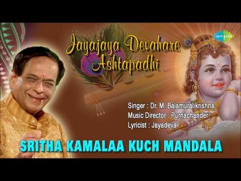 Sritha Kamalaa Kuch Mandala | Sanskrit Devotional Song | Dr.M.Balamuralikrishna
