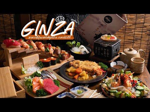 อาหารญี่ปุ่นรสชาติถูกปาก ราคาถูกใจ ที่ Ginza Sushi Bar@Nimman I กินเป็นเรื่อง