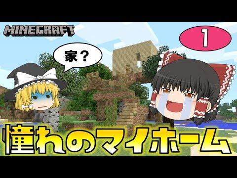 【Minecraft】霊夢、憧れのマイホーム!ゆっくり達のマインクラフト Part1