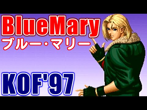 ブルー・マリー(Blue Mary) Training - THE KING OF FIGHTERS '97 [GV-VCBOX,GV-SDREC]