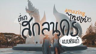 TRAVEL l เที่ยวสกลนครแบบคนเก๋ SAKON NAKHON THAILAND