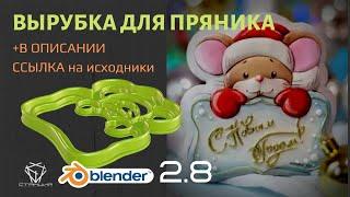 как сделать вырубку для печенья/пряников в Blender для 3D-печати. Mouse cookie cutter 3D-modeling