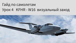 Керівництво по літакам. Урок 4 - Переліт KFHR - W16 і візуальний захід [Prepar3D v3]
