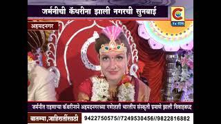 अहमदनगर -जर्मनीच्या कॅथरीनाने अहमदनगरच्या गणेशशी भारतीय संस्कृती प्रमाणे केले लग्न