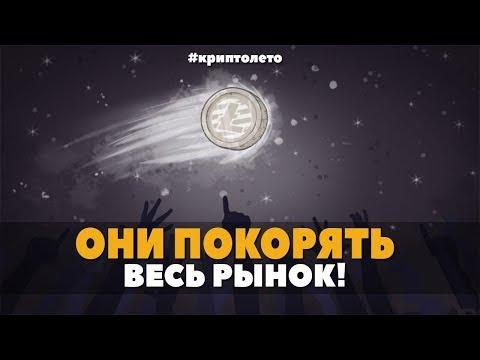 Топ АЛЬТКОИНОВ на ЛЕТО! Что лучше всего купить СЕЙЧАС? BTC/Ethereum/Litecoin Прогноз Июнь 2019