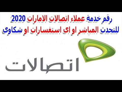 رقم خدمة عملاء اتصالات الامارات 2020 مجانا للتحدث المباشر او اى استفسارات او شكاوى Youtube