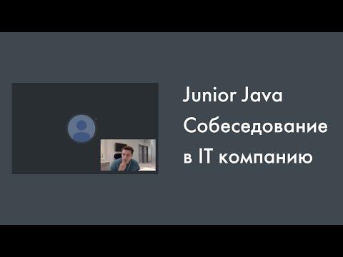 Java Junior реальное собеседование | ООП, Java Core | Часть 1