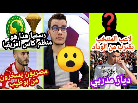 رسميا هذا هو منظم كأس إفريقيا 2019 l مصريين يسخرون من خالد بوطيب l لاعب المنتخب المغربي الى الوداد؟