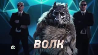 «Маска» | Выпуск 1. Сезон 1 | Подсказка. Волк