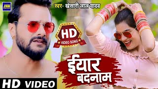 #Video #Khesari Lal Yadav | ईयार बदनाम | #Iyaar_Badnam | Bhojpuri #Superhit Video Song 2021