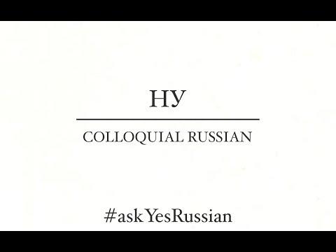 COLLOQUIAL RUSSIAN LANGUAGE | WORD 'НУ'