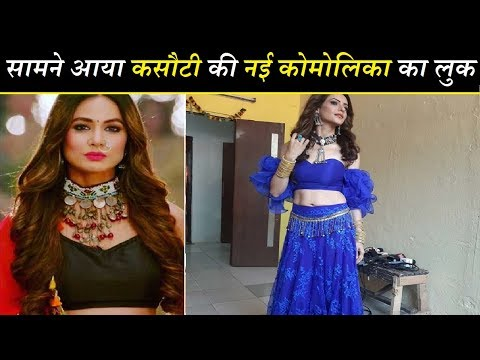 Aamna Sharif First Look as Kasauti's New Komolika  Amna in Hina's Shoe  Kasauti Zindagi Kay Mp3