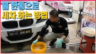 덴트초이만의 물 한통 세차방법 공개(밖에 못나가는 요즘 세차 때문에 걱정이시면 꼭 보세요!!) one water becket car wash!!