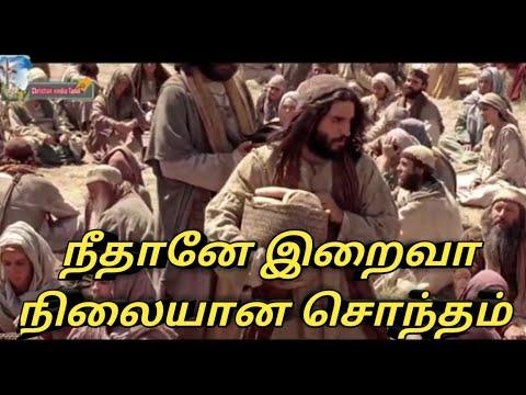 Neethaane Iraiva Nilayana Sontham Tamil Christian Song