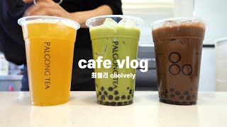 Eng)cafevlog, 밀크티카페의하루, 카페브이로그…