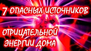 видео ФЭН ШУЙ для Квартиры, Дома, Офиса, Привлечения Денег