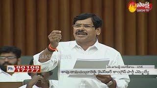 YSRCP MLA Kapu Ramchandra Reddy Speech In AP Assembly