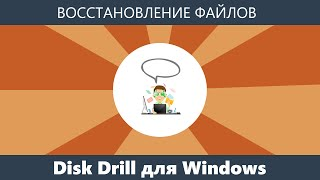 Восстановление данных с флешки в Disk Drill for Windows