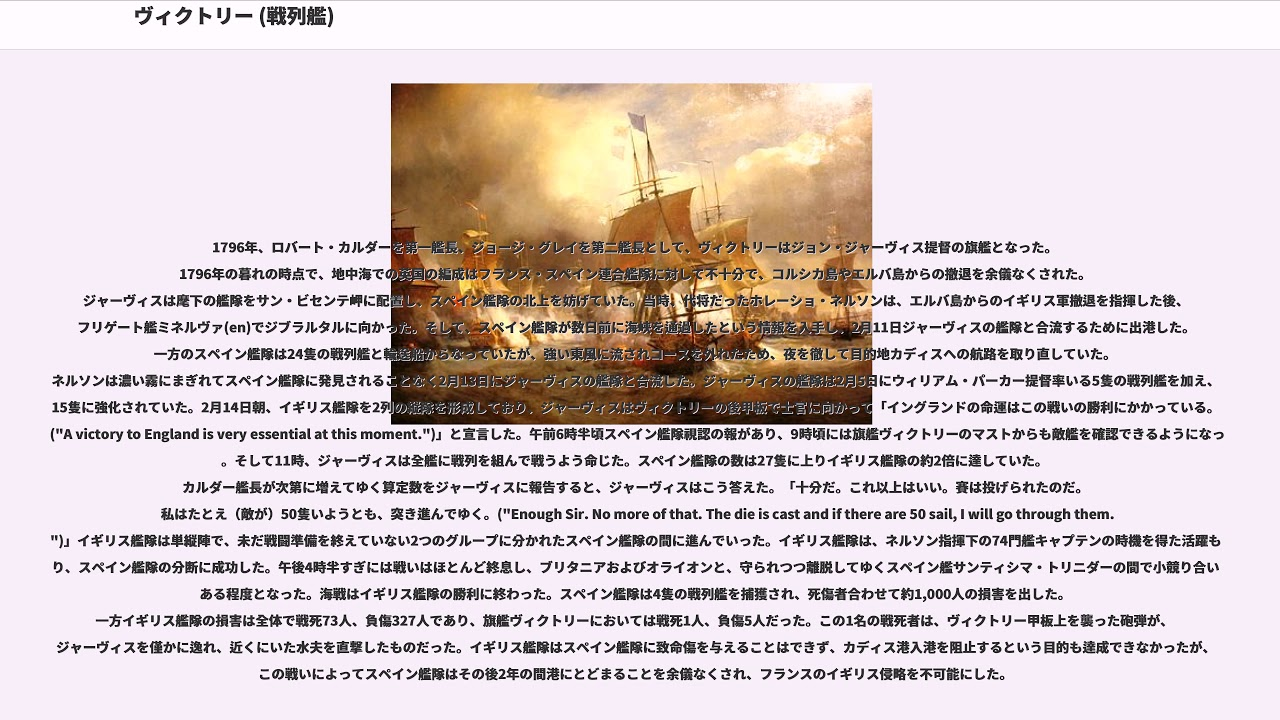 ヴィクトリー (戦列艦) - YouTube