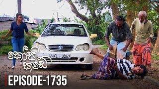 Kopi Kade  | Episode 1735 - (2019-11-24) | ITN Thumbnail