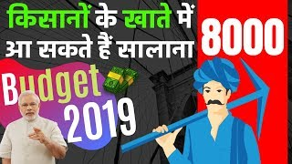 PM Kisan Samman Nidhi Scheme Amount Can 8000 Rupees Annually Budget 2019 Modi Government Agriculture